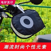 小牛電動車防曬手套純素色夏季新款遮陽電瓶車把套夏天騎行護手套 【新年快樂】