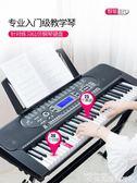 電子琴新韻多功能電子琴初學者成年兒童入門成人幼師專用61鋼琴鍵專業88 貝芙莉LX
