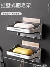 壁掛式肥皂盒浴室免打孔吸盤式香皂盒衛生間創意雙層瀝水架置物架 樂活生活館