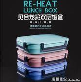 不銹鋼保溫飯盒分格小學生便當盒食堂簡約防燙帶蓋韓國兒童快餐盒 全網最低價最後兩天