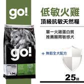 【SofyDOG】Go! 低致敏火雞肉無穀全犬配方 (25磅) 狗飼料 狗糧