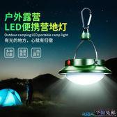 露營帳篷燈 戶外旅行野營高亮帳篷燈露營燈強光LED營地燈野營燈 JD  玩趣3C