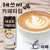韓國 LOTTE 樂天 拿鐵咖啡 240ml【櫻桃飾品】【28994】