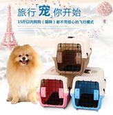 寵物航空箱貓箱子狗籠子便攜外出運輸籠旅行空運小型犬貓咪托運箱jy 雙11返場八四折