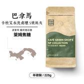 【咖啡綠商號】巴拿馬波奎特蕾莉達莊園卡杜艾水洗咖啡豆5號批次-萊姆焦糖(半磅)
