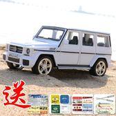 1:24合金汽車模型大奔G65馳越野模擬車模型兒童玩具收藏禮物擺件YYP 可可鞋櫃