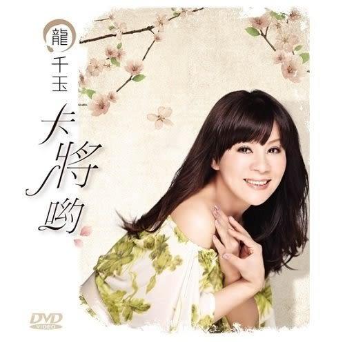 龍千玉 卡將呦 DVD (購潮8)
