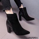 PAPORA混絨皮高跟短靴 KV5626 黑 正常