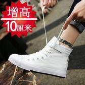 內增高男鞋10CM帆布休閑板鞋 潮男街【ManShop】