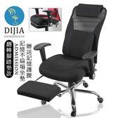 【DIJIA】安雅精品舒壓收納電鍍翻轉腳墊款電腦椅/辦公椅(三色任選)黑