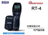 數配樂 Sunpower RT-4 RT4 數位相機 無線定時 液晶定時 快門遙控器 NCC認證 適用所有快門介面