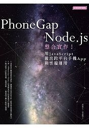 PhoneGap Node.js整合實作!用JavaScript做出跨平台手機A