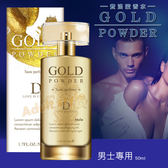 情趣香水 男士 性感 情趣用品 Gold Power費洛蒙香水-男用『歡慶雙J』