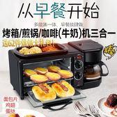 小烤箱電烤面包機多功能吐司機三合一早餐機家用全自動多士爐箱