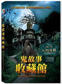【停看聽音響唱片】【DVD】鬼故事收藏館
