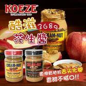 美國 Koeze 酷滋花生醬 368g 顆粒花生醬 早餐 花生抹醬 抹醬