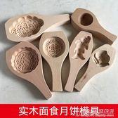 實木月餅模子福壽魚形模具饅頭模子木制品 概念3C旗艦店