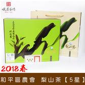 2018春 和平區農會台灣茶王梨山茶比賽5星 峨眉茶行
