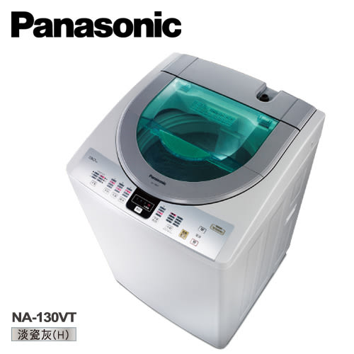 Panasonic 國際牌 13公斤直立式洗衣機 NA-130VT-H