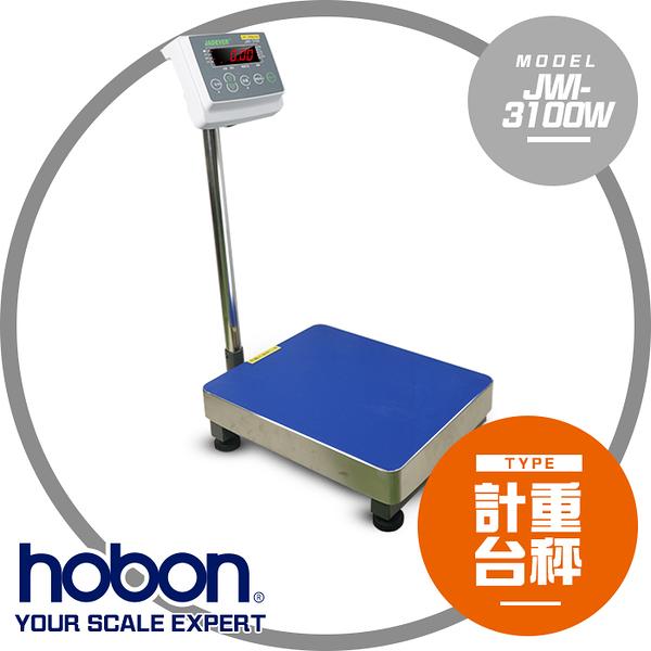 【hobon 電子秤】鈺恆JWI-3100W系列 電子計重台秤  中台面 40X50 CM