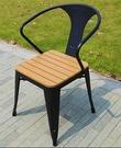 【南洋風休閒傢俱】戶外系列 -戶外鐵藝塑木美式休閒餐椅 咖啡廳 餐廳 民宿 飯店 愛用