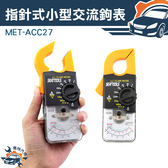 『儀特汽修』指針式小型交流鉤表 交直流鉤表 自動量程  鉤表  電阻測量 ACC27