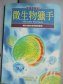 【書寶二手書T7/科學_HHA】微生物獵手_張啟陽