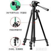 三腳架單反手機直播自拍支架相機攝影攝像便攜  創想數位DF