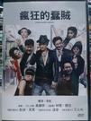 挖寶二手片-Y112-116-正版DVD-華語【瘋狂的蠢賊】-吳鎮宇 林雪 穎兒(直購價)