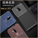 碳纖維軟殼 諾基亞 Nokia X71 手機套 防摔 防指紋 全包邊 Nokia X71 斜紋硅膠殼 保護套