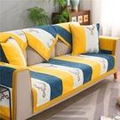 黃色沙發墊檸檬黃北歐風格清新布藝簡約現代客廳四季通用防滑定制 喵小姐