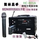 【超值無線組合價】( HC-801A)鋰電USB高低音混音擴大機+(DA-826U)無線麥克風 戶外活動