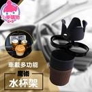 ✿現貨 快速出貨✿【小麥購物】車載多功能水杯 魔術活動車用置杯架 飲料架 汽車杯架【G138】