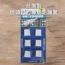 【珍昕】台灣製 插頭刀刃專用防護套 一組6入(長約1.8cmx寬約1.8cm)/防塵蓋/保護套/防氧化/防壓傷