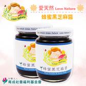育成基金會.蜂蜜黑芝麻醬(240g/罐,共兩罐)﹍愛食網