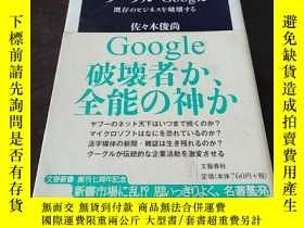 二手書博民逛書店グーグル―Google罕見既存のビジネスを破壊する 文春新書 (