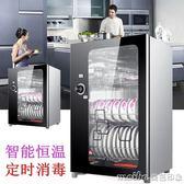 2層新款迷你烘碗機家用立式單門櫃式商用台式可定時桌面小型消毒碗櫃igo 美芭