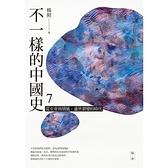不一樣的中國史(7)從女帝到胡風,盛世裂變的時代-隋、唐