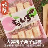 《松貝》大昇桃子栗子蛋糕180g【4904902000983】ba34