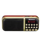 收音機老人便攜式迷你插卡充電聽歌機老年人評書小音箱