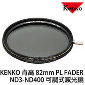KENKO 肯高 82mm PL FADER 可調式減光鏡 ND3 - ND400 (24期0利率 免運 正成貿易公司貨) ND512 最高減9格光圈