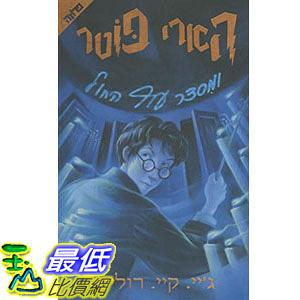 [104美國直購] 美國暢銷書排行榜 Harry Potter and the Order of the Phoenix (Hebrew Edition) (Hebrew) Paperback