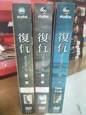 影音專賣店-0018-正版DVD*套裝影集【復仇1-3季】-台灣發行正版二手影集 不拆售