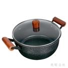 麥飯石湯鍋雙耳不粘熬阿膠糕鍋蒸燜家用火鍋...