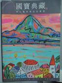 【書寶二手書T4/收藏_YDQ】國寶典藏-華人藝術精品拍賣會(41)