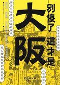 (二手書)別傻了這才是大阪:阪神虎‧章魚燒‧吉本新喜劇…50個不為人知的潛規則