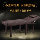 美容床 美容床美容院專用床折疊美體按摩按摩床推拿床紋繡床家用 LX 新品