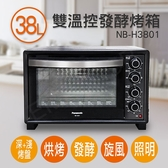 【國際牌Panasonic】38L雙溫控發酵烤箱 NB-H3801-超下殺