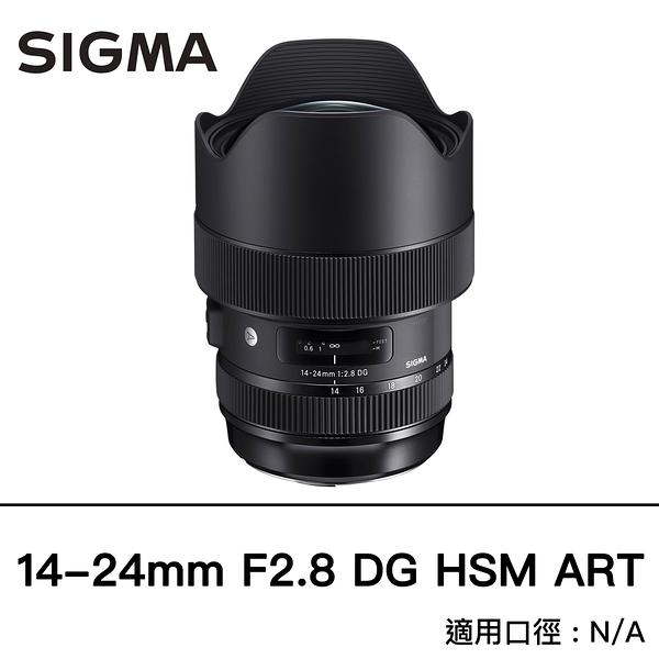 【新貨到】SIGMA 14-24mm F2.8 DG HSM|Art 恆伸公司貨 享刷卡分期零利率