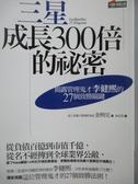 【書寶二手書T4/財經企管_OHI】三星成長300倍的祕密_金炳完